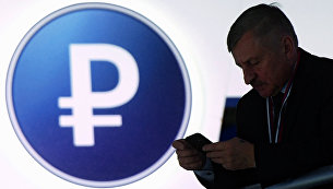 """""""Логотип рубля"""
