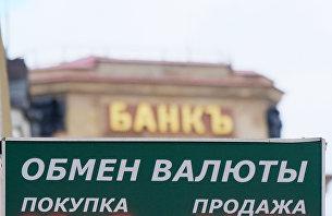 Табло курса валют и вывеска на историческом здании Московского международного торгового банка на улице Кузнецкий мост