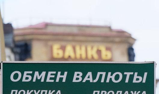 ЦБпредложил запретить уличные табло скурсами валют