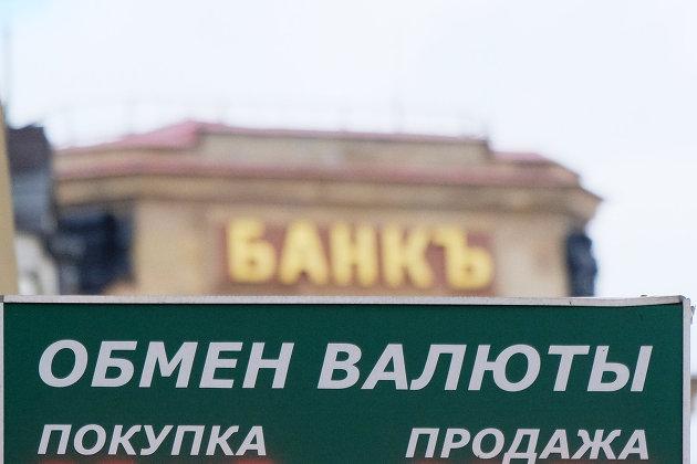 @Табло курса валют и вывеска на историческом здании Московского международного торгового банка на улице Кузнецкий мост