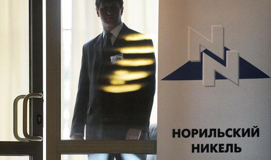 """#Годовое собрание акционеров """"Норникель"""""""