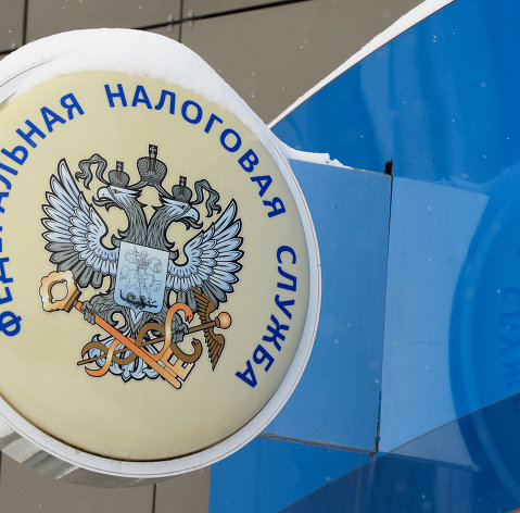 #Вывеска Федеральной налоговой службы РФ