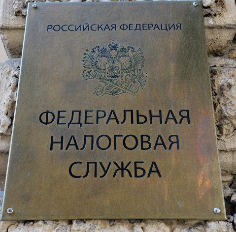 #Табличка на здании Федеральной налоговой службы в Москве