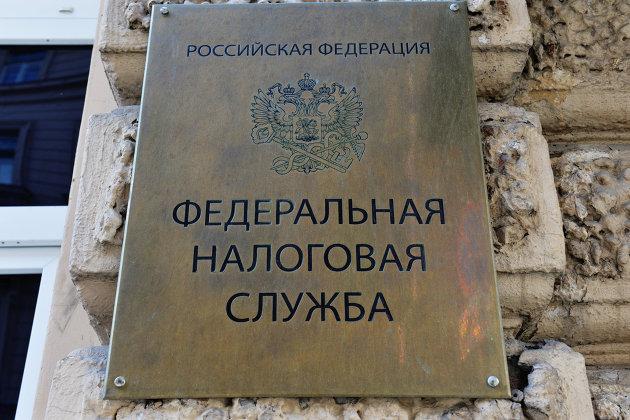 %Табличка на здании Федеральной налоговой службы в Москве