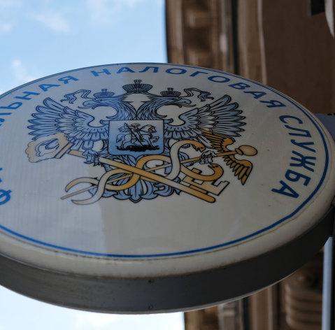 %Вывеска на здании Федеральной налоговой службы в Москве