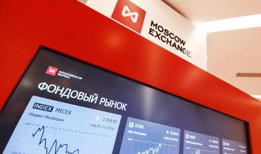 Рынок акций РФ ощутимо снизился на опасениях роста ставок в США