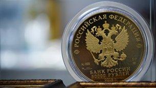 Золотая монета номиналом 50000 рублей