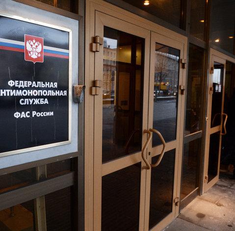#Зданиие Федеральной антимонопольной службы России