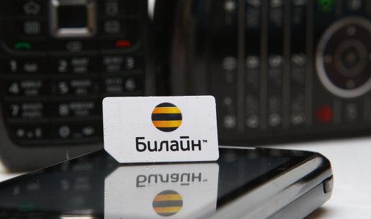 Вымпелком оценил затраты на осуществления «закона Яровой» в45 млрд руб.