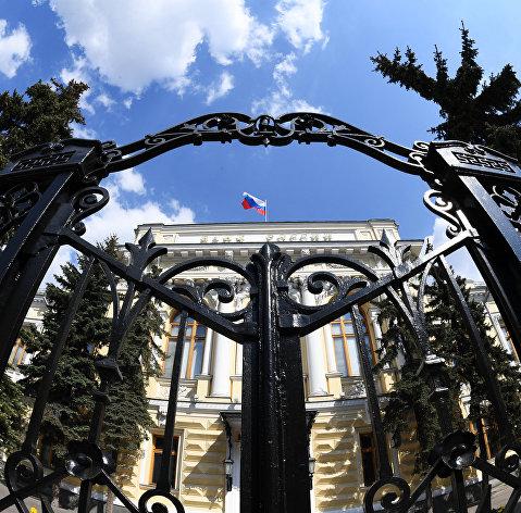 % Здание Центрального банка РФ