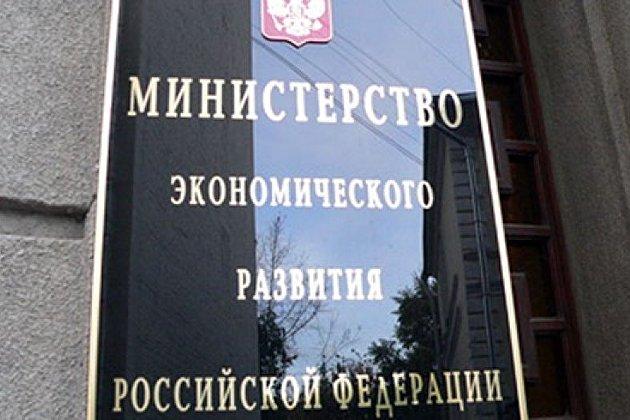 # Министерство экономического развития РФ