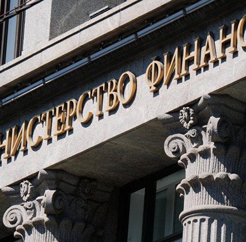 Минфин подготовил поправки в бюджет РФ 2019 года, снижающие его профицит до 1,4% ВВП