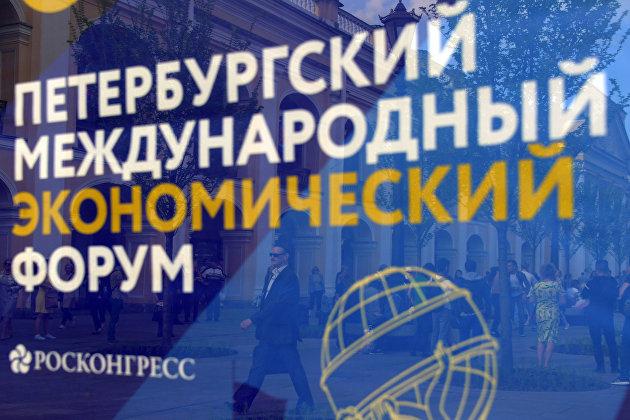 Оргкомитет ПМЭФ принял решение не проводить форум в 2020 году