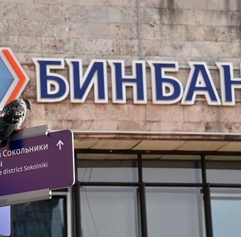 # Отделение Бинбанка в Москве