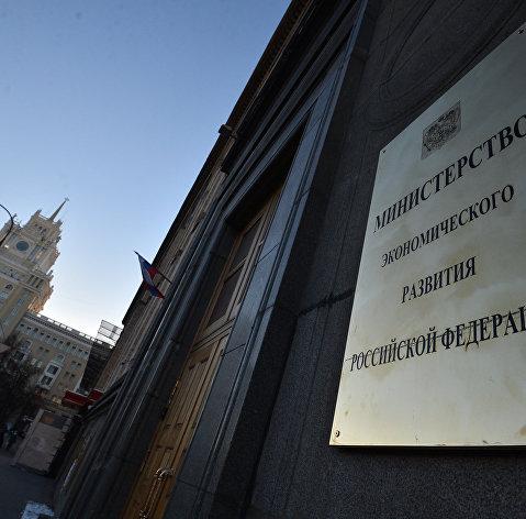 #Здание Минэкономразвития в Москве