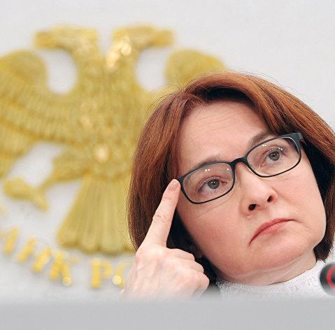 % Председатель Банка России Эльвира Набиуллина