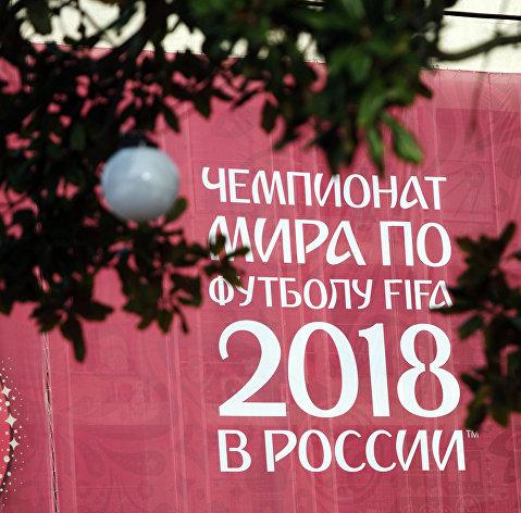 Символика чемпионата мира по футболу 2018 года