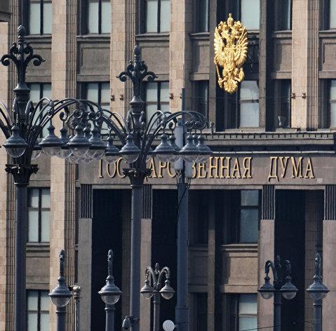 #Здание Государственной Думы РФ