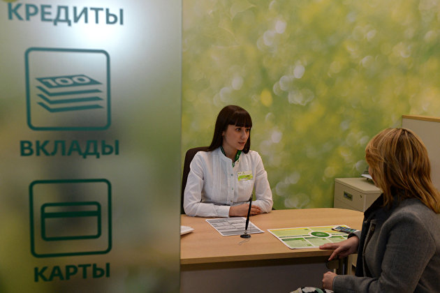 % Клиент в кредитном отделе офиса Сбербанка