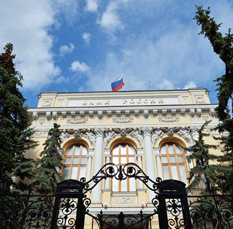 % Здание Центрального банка России на Неглинной улице в Москве