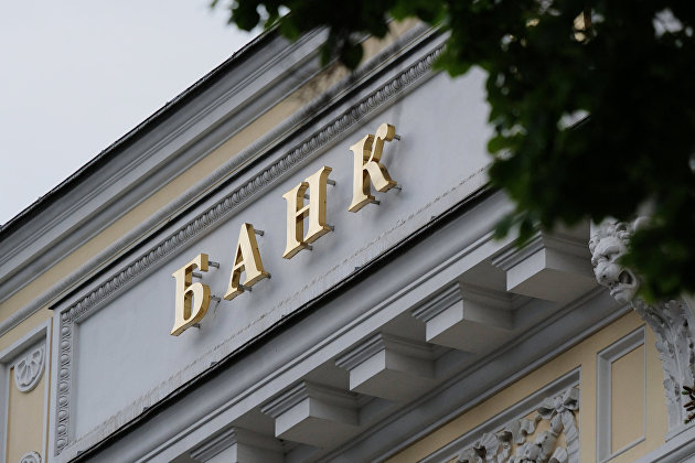 %Часть вывески на здании Центрального банка России на Неглинной улице в Москве