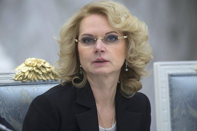 % Татьяна Голикова