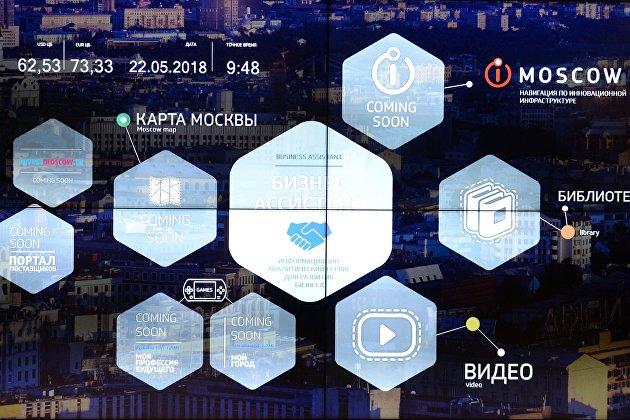 """Презентация космических сервисов """"Роскосмоса"""""""