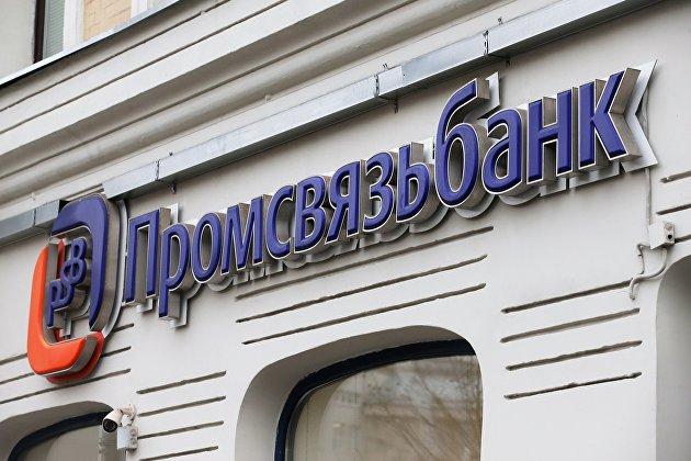 """Вывеска отделения """"Промсвязьбанка"""" в Москве"""