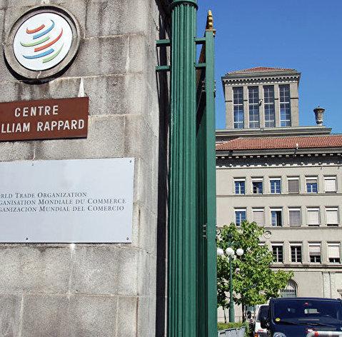 % Штаб-квартира Всемирной Торговой Организации в Женеве, Швейцария