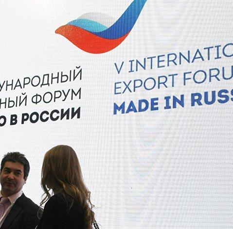 """#V Международный экспортный форум """"Сделано в России"""""""