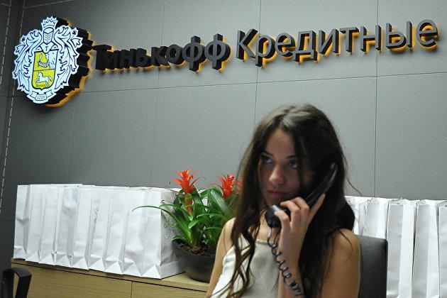 """Офис банка """"Тинькофф Кредитные Системы"""" в Москве"""
