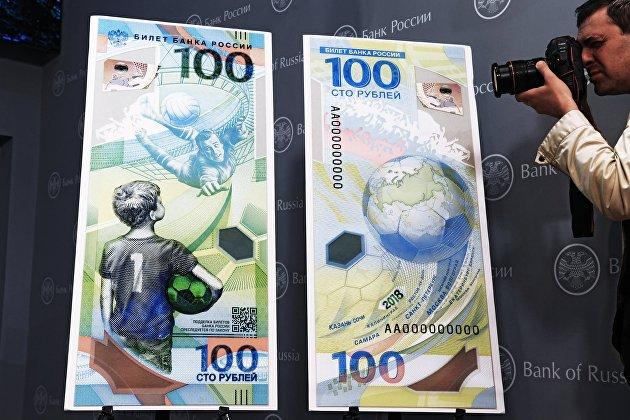 %Банкнота, посвященная чемпионату мира по футболу FIFA 2018 года