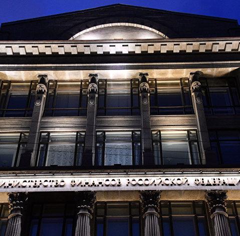 %Здание министерства финансов РФ на улице Ильинка в Москве