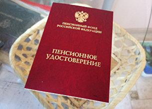 """"""" Пенсионное удостоверение"""