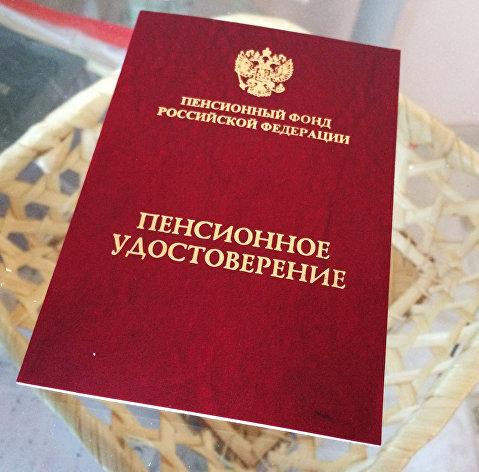 Россияне назвали желаемый размер пенсии