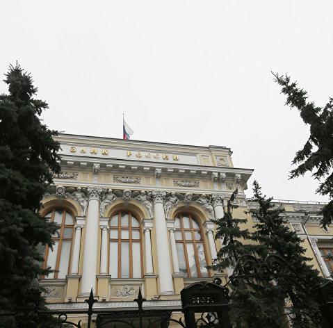 829045246 - ЦБ снизил прогноз роста ВВП РФ в 2019-2021 гг