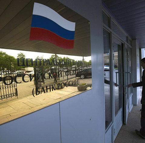 %Вход в здание Центрального банка РФ на Ленинском проспекте в Москве