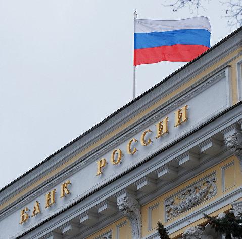 %Флаг на здании Центрального банка России на Неглинной улице в Москве