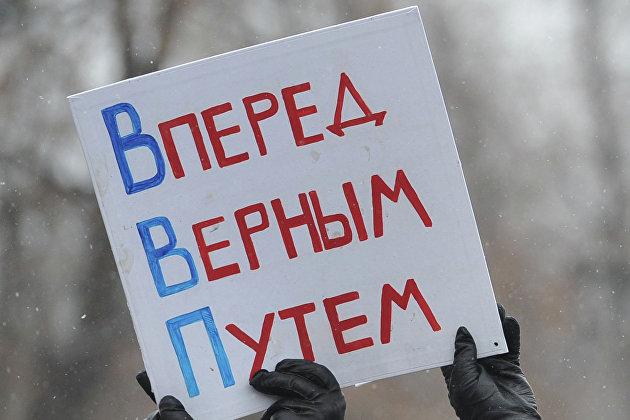 """# Шествие и митинг""""Защитим страну!"""" в поддержку В.Путина"""