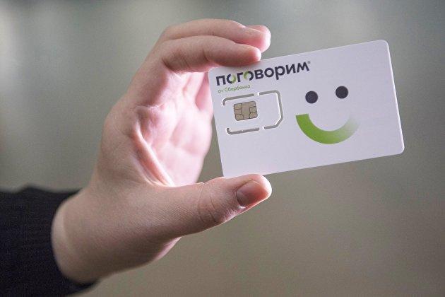 "SIM-карта виртуального сотового оператора Сбербанка ""Поговорим"""