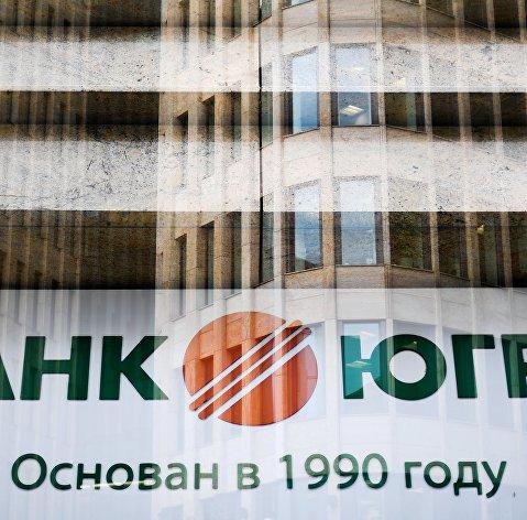 """#Вывеска банка """"Югра"""" в Москве. 28 июля 2017"""