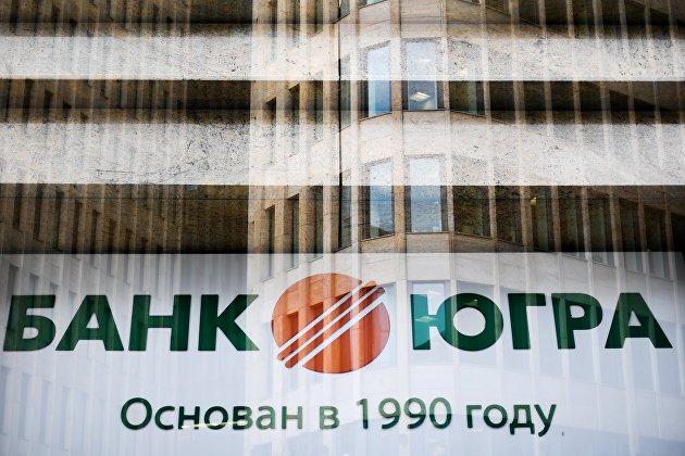 Вывеска банка'Югра в Москве
