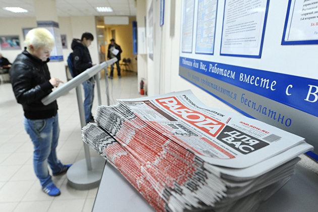 Уровень регистрируемой безработицы в РФ к 2030 году не должен быть выше 1%