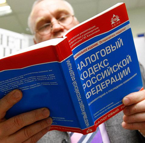 #Налоговый кодекс Российской Федерации