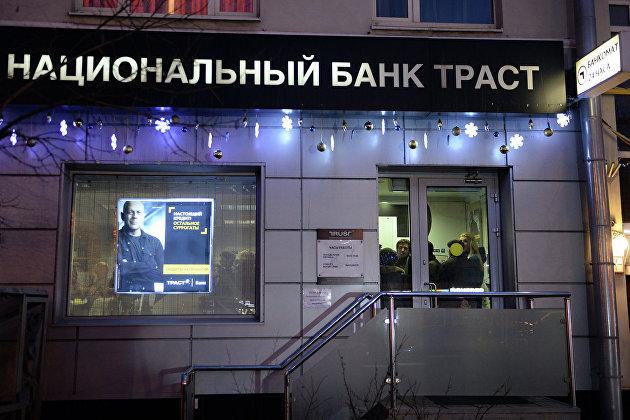 "#Офис банка ""Траст"" в Москве"