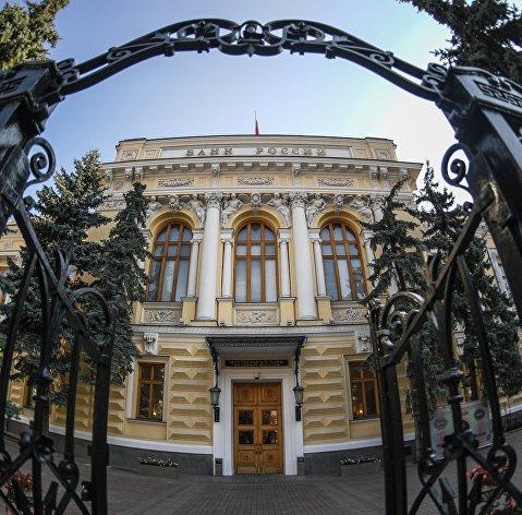 Здание Центрального банка РФ на улице Неглинной в Москве