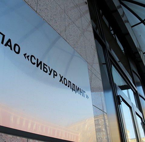 """Совет директоров """"Сибура"""" рекомендовал дивиденды за I полугодие в размере 7,7 руб на акцию"""