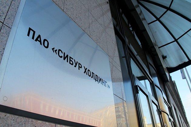 """Вывеска у входа в здание центрального офиса ОАО """"Сибур холдинг"""""""