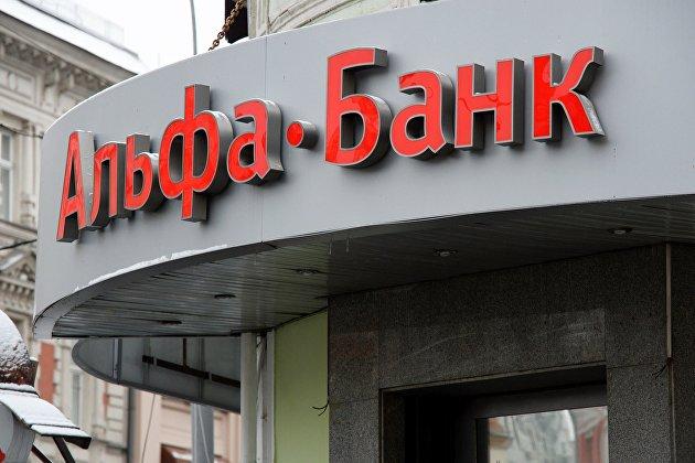 """Открытое акционерное общество """"Альфа-Банк"""""""