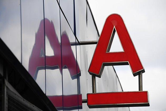 Чистая прибыль группы Альфа-банка в 2018г. подросла в1,5 раза